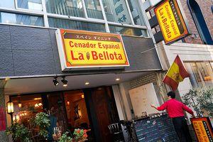 Spanish restaurant in Tokyo