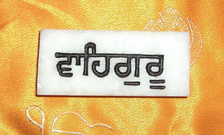 Waheguru Etched in Marble