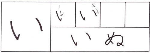 how to write the hiragana i character