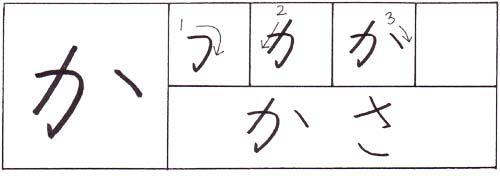how to write the hiragana ka character