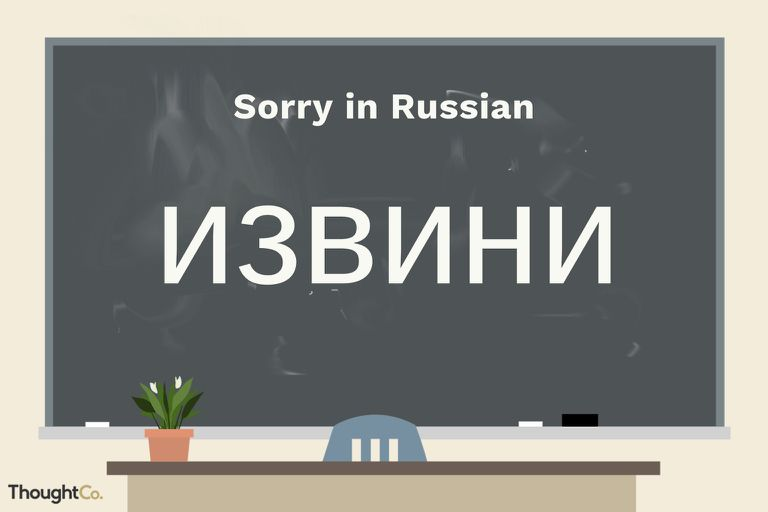 Sorry in Russian