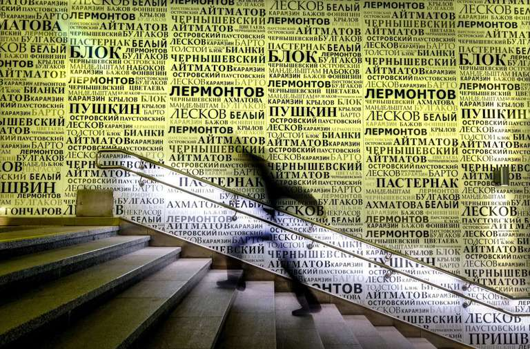Wall decorated with the names of Russian writers and poets at Rasskazovka metro station in Moscow