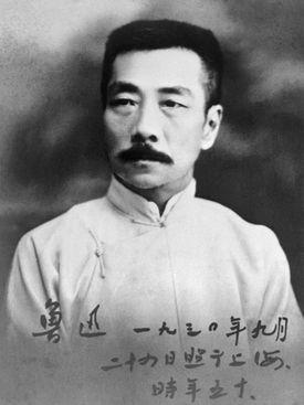 Portrait of Lu Xun