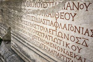 Ancient Greek inscription in Celcus Library