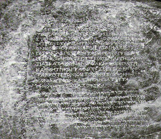 Edict of Ashoka - Bilingual Edict of Ashoka