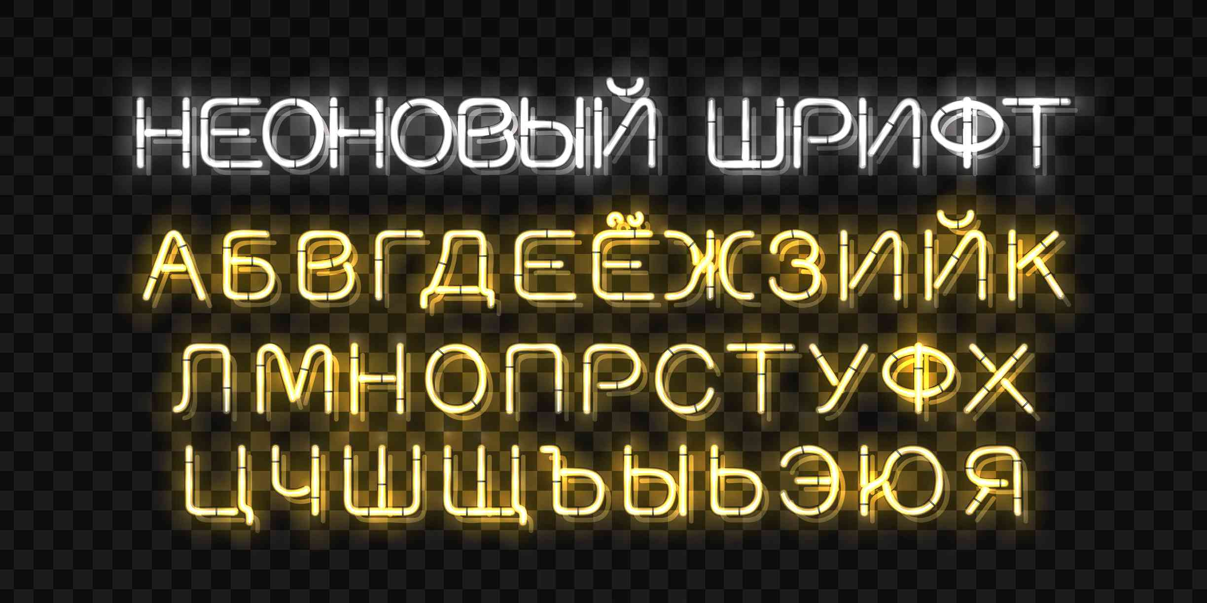 Vector realistic isolated neon sign of Russian alphabet font letters
