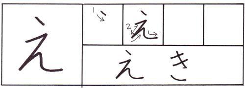 how to write the hiragana e character