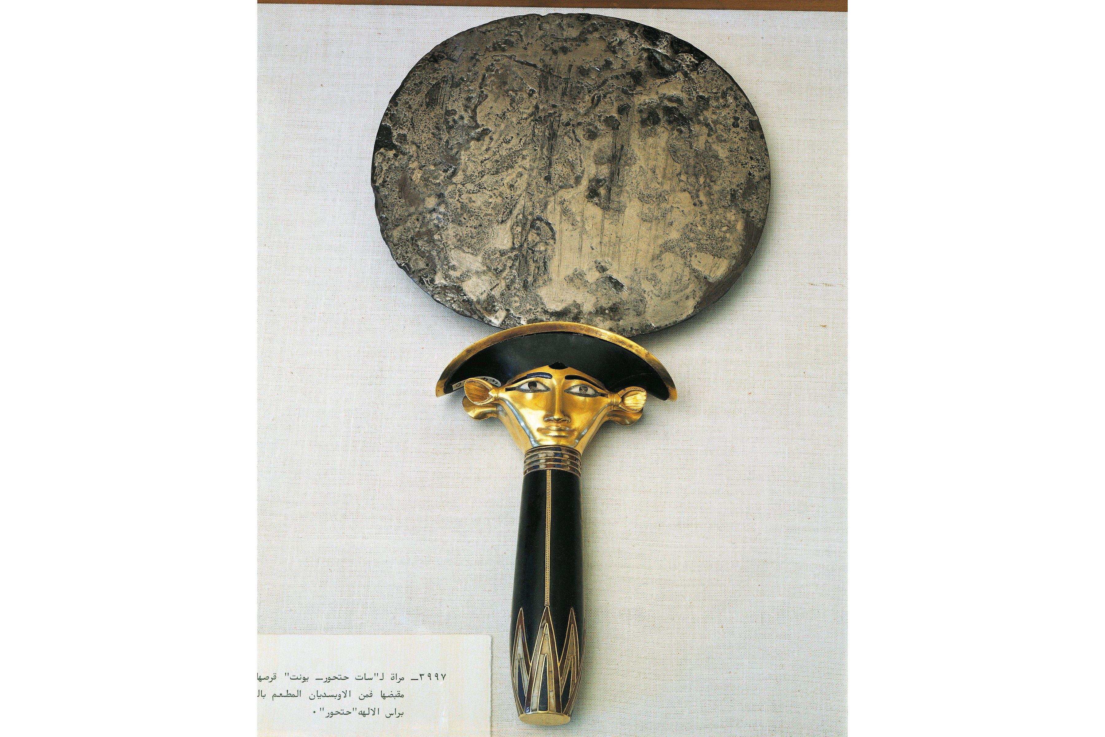 Καθρέφτης του Sat-Hathor Yunet, 12η δυναστεία