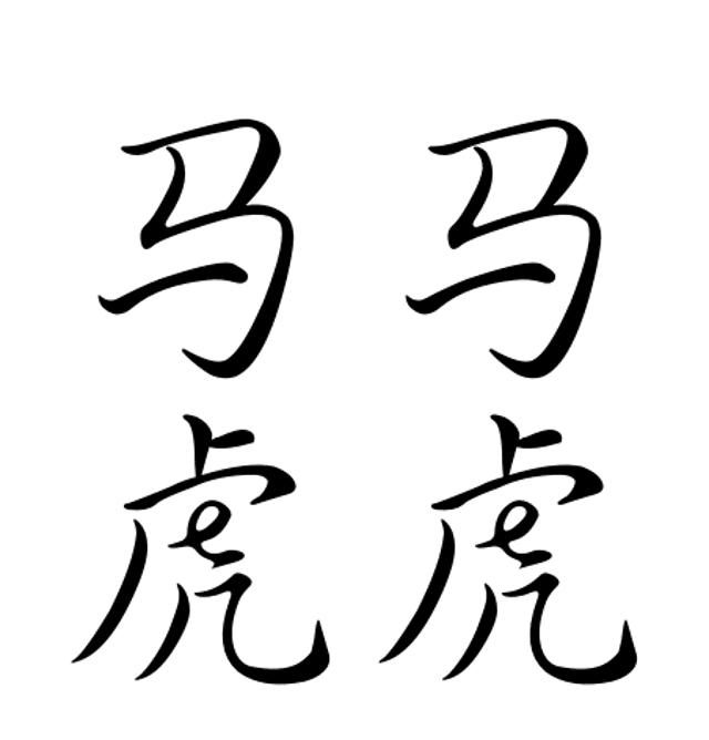Mama Huhu Saying So So Mediocre In Mandarin Chinese