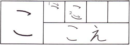 how to write the hiragana ko character