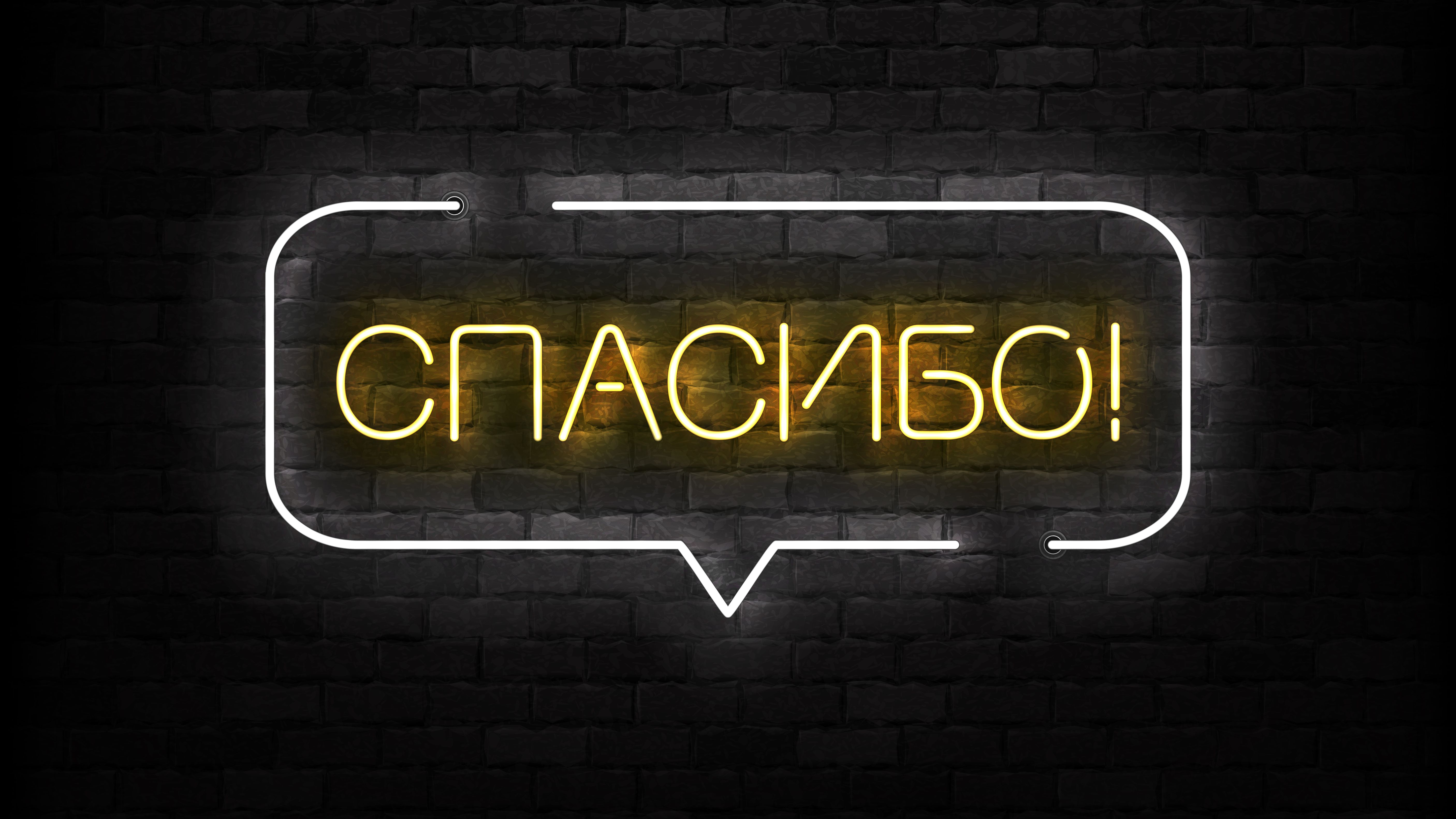How To Say Thank You In Russian Pronunciation And Examples