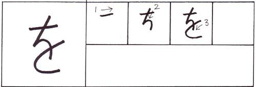 how to write the hiragana wo character