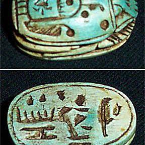 Carved Soapstone Scarab Amulet - c. 550 B.C.