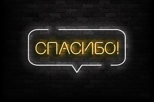 Vector realistic isolated neon sign of Thank You in Russian logo for template decoration and covering on the wall background.