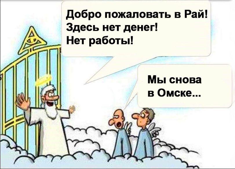 Heaven or Omsk?