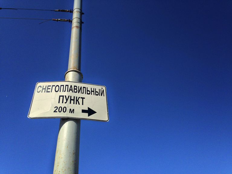 Road Sign in Russian
