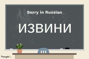 Sorry in Russian