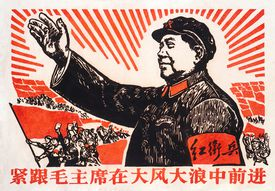 Chinese Communist poster with Chairman Mao