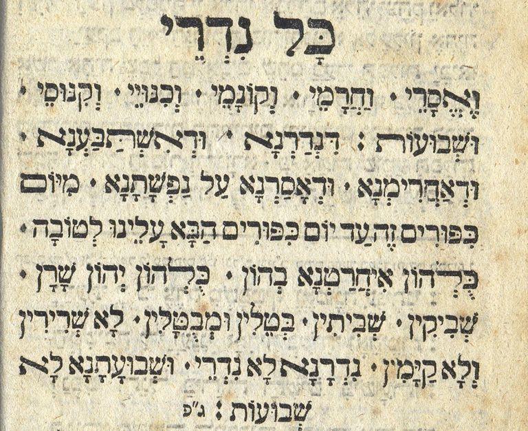 Kol Nidrei prayer in hebrew