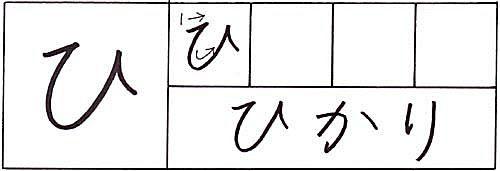 how to write the hiragana hi character