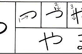 how to write the hiragana ya character