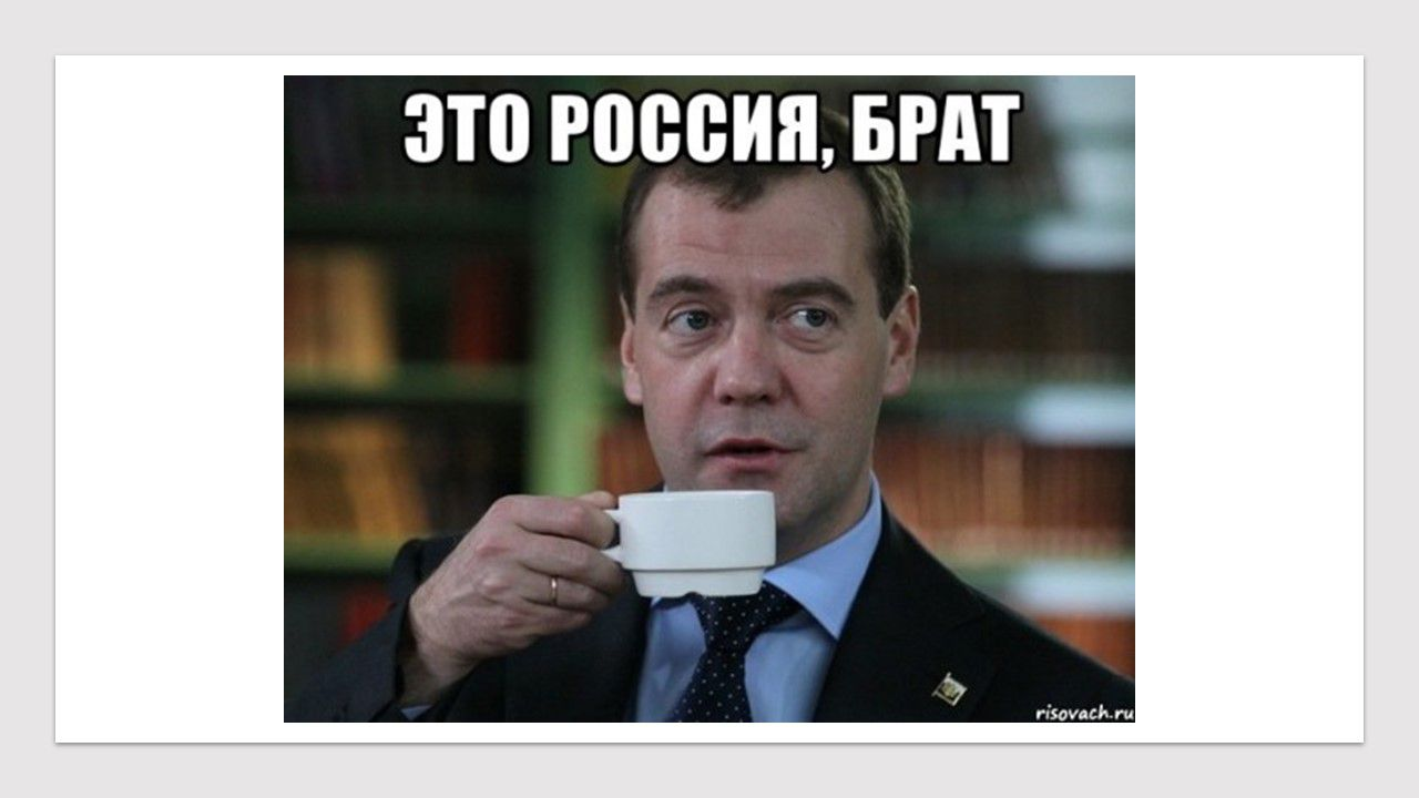 19 Russian Memes Every Language Learner Will Love