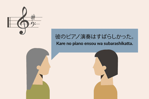 "Using ""subarashii"""