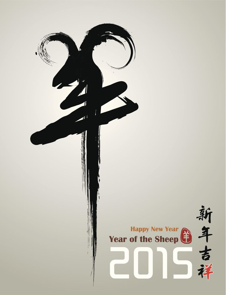 The Year Of The Sheep Hitsuji Doshi