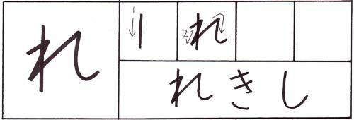 how to write the hiragana re character