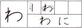 how to write the hiragana wa character