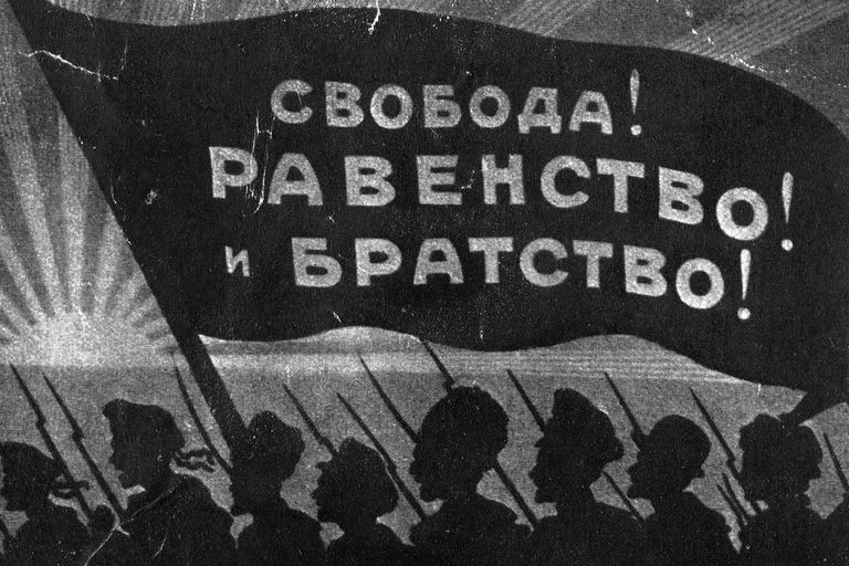 An illustration of a group of people with a flag bearing Russian characters.