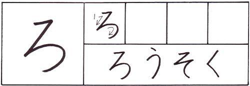 how to write the hiragana ro character