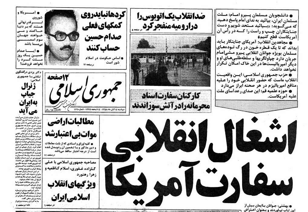 A headline in an Islamic Republican newspaper on November 5, 1979, read