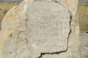 Gezer Calendar Reproduction, Gezer, Israel
