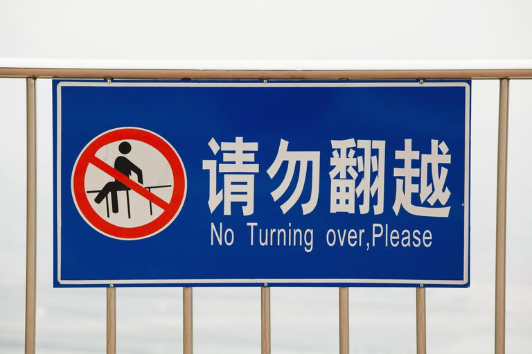A sign in both Chinese and Chinglish near the Three Gorges Dam in Hubei province, China