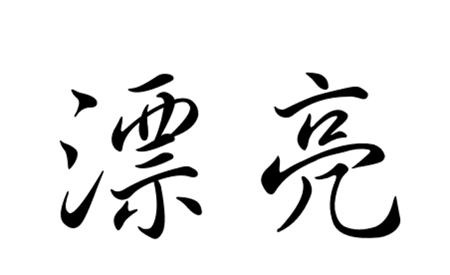 Piao Liang (Beautiful) written in Mandarin characters