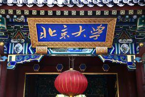 Tablet of Beijing University