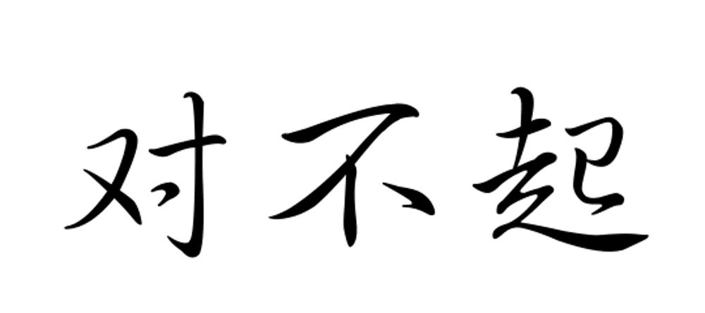 Dui Bu Qi Saying Sorry In Mandarin Chinese