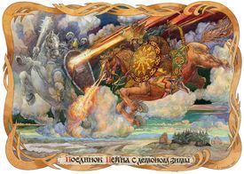 The fight of Perun against Winter Demon, 1993. Artist: Korolkov, Viktor Anatolievich (1958-2006)