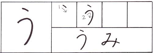 how to write the hiragana u character