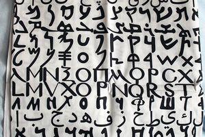 Alphabets on a towel.