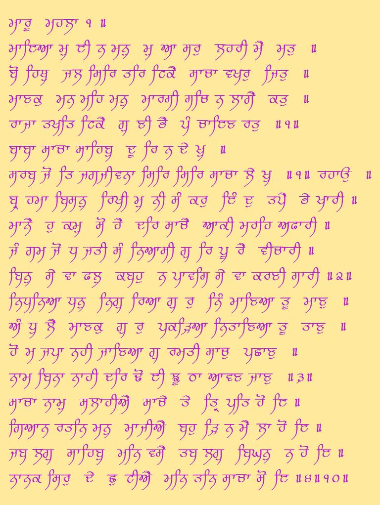 Shabad by Guru Nanak SGGS||992