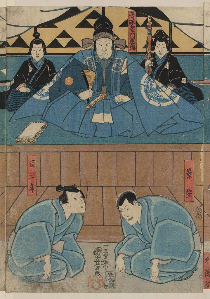 KamakuraAotoFujitsunabyUtagawaKuniyoshi1845LOC.jpg