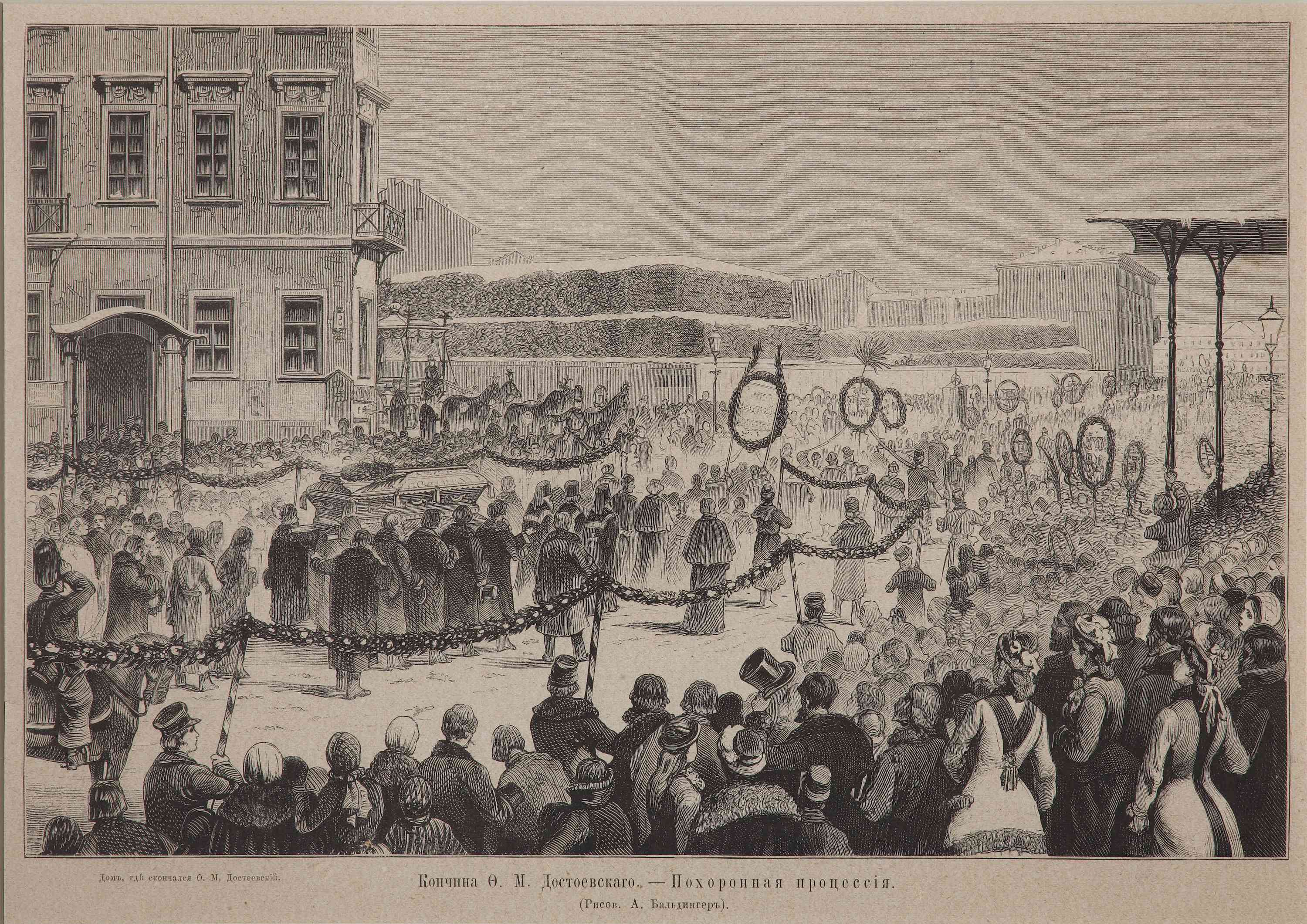 Illustration of crowds in the streets at a funeral procession
