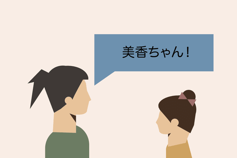 Using san kun and chan when speaking japanese illustration of mother calling daughter m4hsunfo
