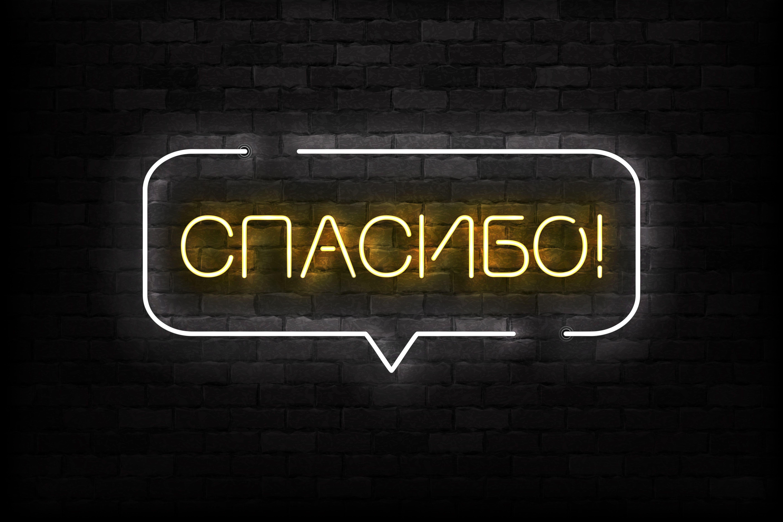 Wie heißt du russisch aussprache
