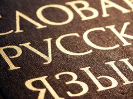 Close-up of a gilded Russian dictionary