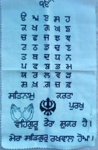 sikhism daily prayers and nitnem banis